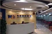 北京韦博英语亦庄中心
