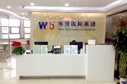 上海韦博英语宝山万达中心