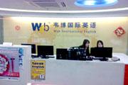 上海韦博英语静安中心