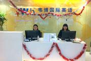 上海韦博英语人民广场中心