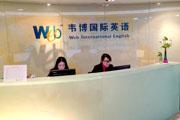 上海韦博英语五角场中心