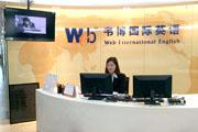 深圳韦博英语前海中心