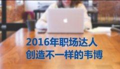 韦博职场英语课堂:英语公众演讲篇