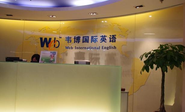 上海韦博英语塔城路嘉定中心