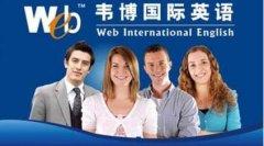 韦博英语学商务英语,昆山哪