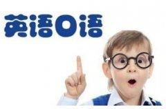 学习地道口语,就来韦博国际英语
