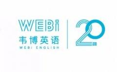 韦博英语深圳韦博英语梅林中心怎么样