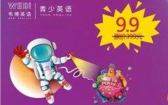 韦博英语大连韦博英语推出优惠活动9.9元抢购399元课程包