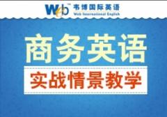 韦博英语商务英语有什么用?广州有没有推荐的机构